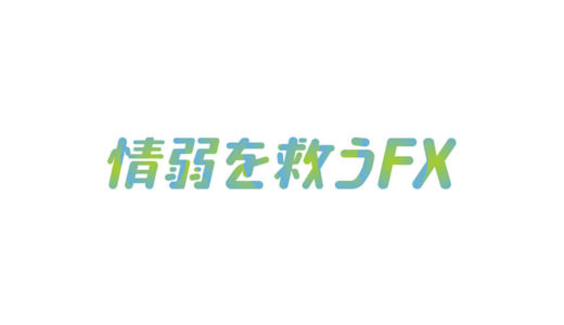 DMMFXの利用者が語る!知られざる12つの評判【20年6月最新】